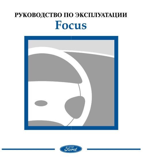 форд pdf эксплуатации руководство ремонту скачать и эскорт по