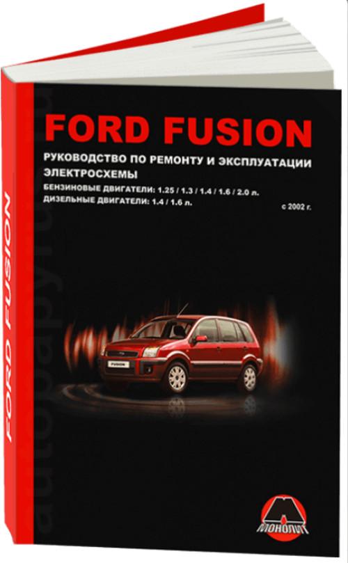 ford fusion руководство по эксплуатации скачать бесплатно