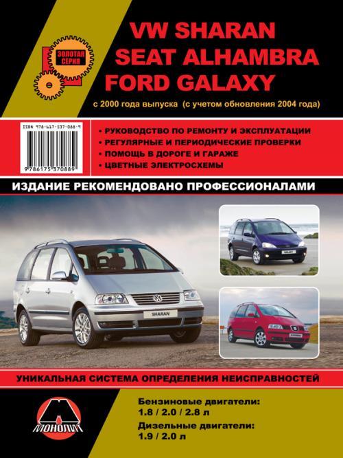 Руководство По Ремонту Ford Galaxy Ford S-max