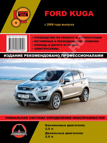 Электронное руководство по ремонту ford kuga 2 | escape | форд.