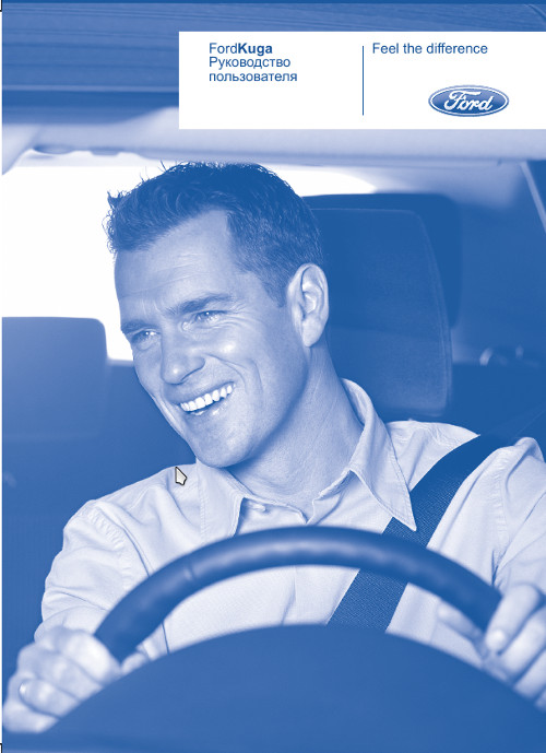 форд куга инструкция по эксплуатации 2012