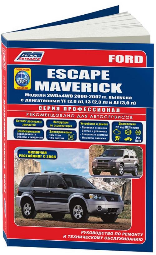 Форд маверик инструкции по ремонту