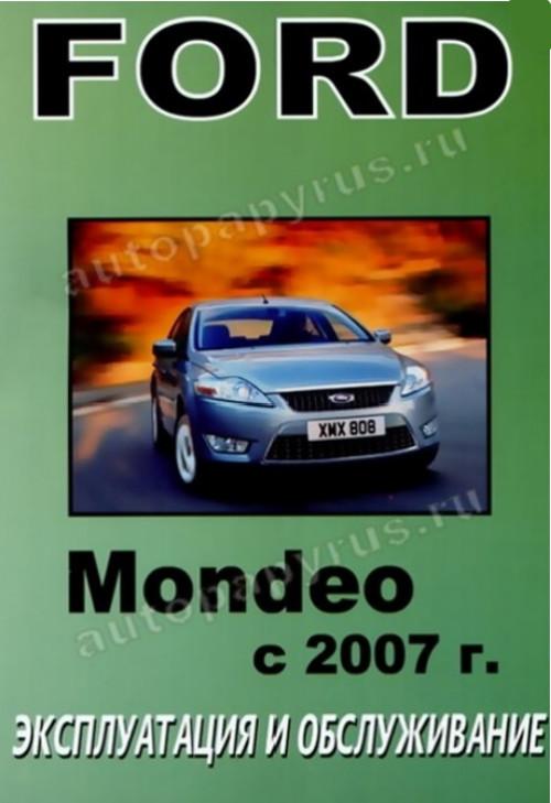 Инструкция по эксплуатации форд мондео