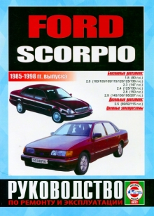 Руководство по ремонту и эксплуатации ford scorpio