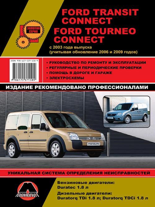 руководство по эксплуатации форд транзит 2008