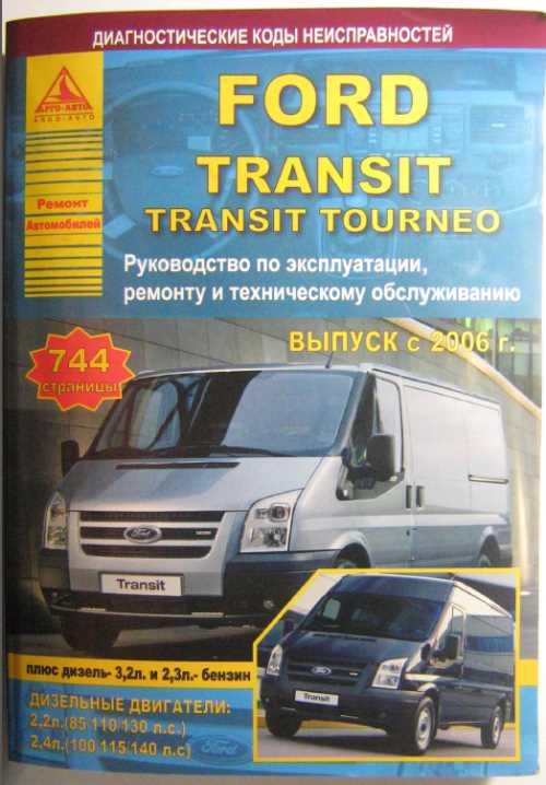 ford transit руководство по ремонту 2006