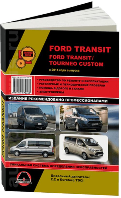 Инструкция по ремонту форд транзита