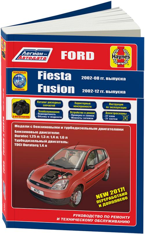 скачать инструкцию по эксплуатации форд курьер 1997 года