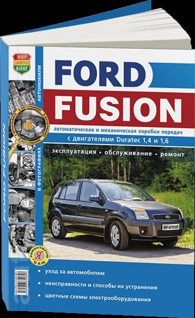 Инструкция по ремонту и эксплуатации форд фюжион