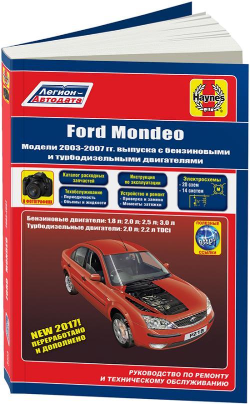 инструкция по эксплуатации форд мондео 4 дизель 2010 года