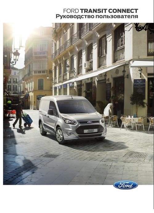 форд транзит руководство по эксплуатации и техническому обслуживанию