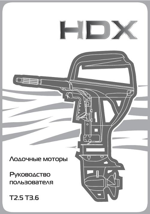 Распечатать Инструкция По Эксплуатации Лодочного Мотора Hdx 5
