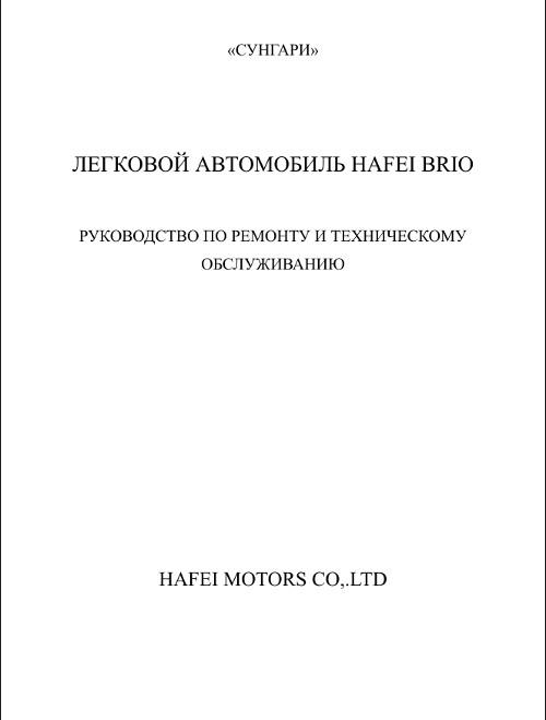 Hafei Brio. Руководство по