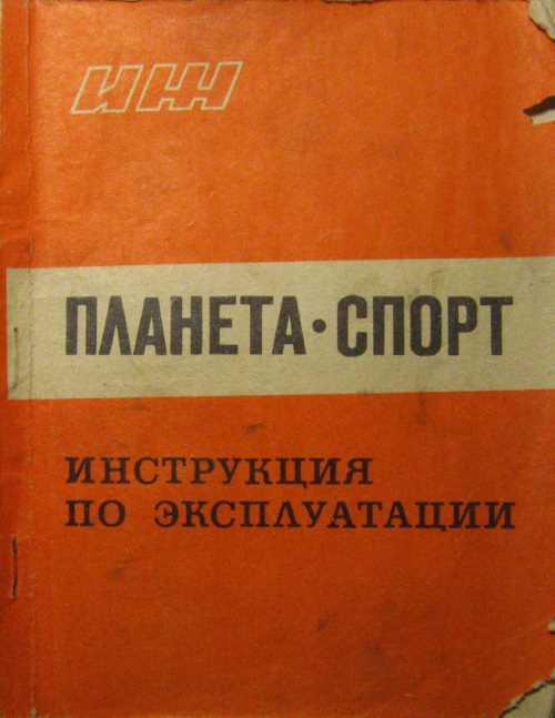 Инструкция на иж юпитер 4