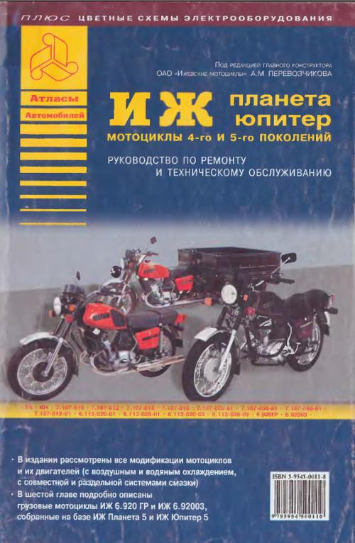 Скачать книги про мотоциклов