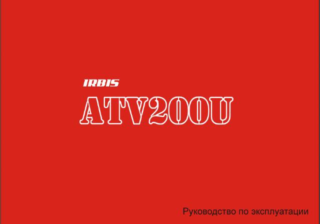 Квадроцикла ирбис инструкция по эксплуатации 200