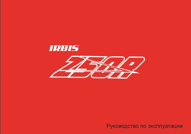 руководство по эксплуатации ирбис 50