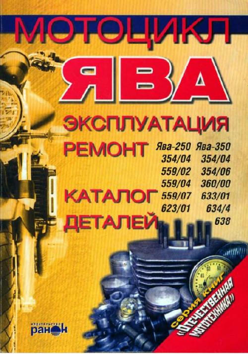 Инструкция по эксплуатации мотоцикла ява