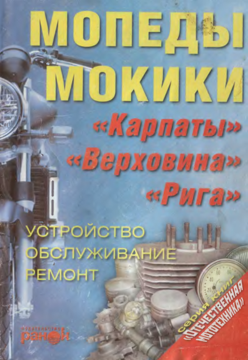 инструкция по ремонту мопеда рига - фото 10