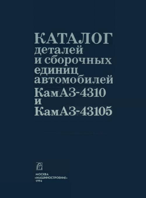 Каталог Запчастей Камаз 4310