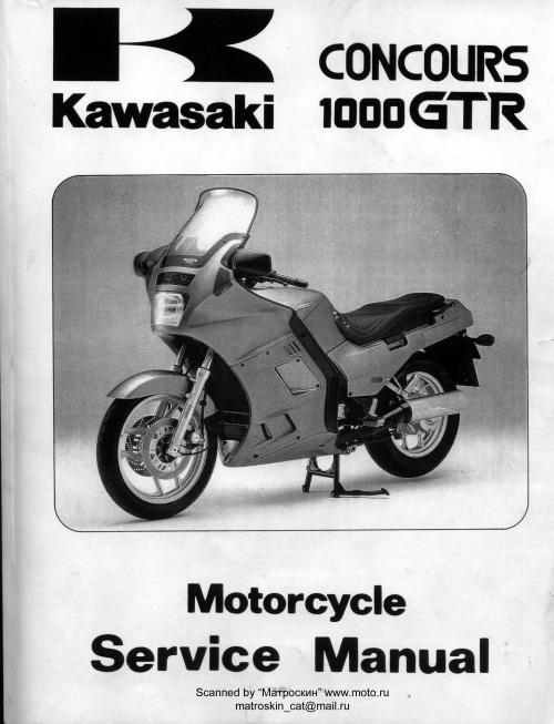 kawasaki eliminator 250 service manual
