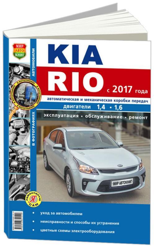 Инструкция по эксплуатации киа рио 2012 года