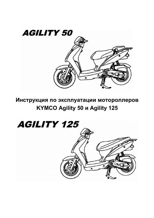 kymco agility 50 pdf  u2013 motorrad bild idee