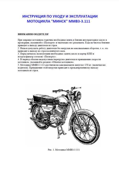 Инструкция по эксплуатации и уходу мотоциклов минск