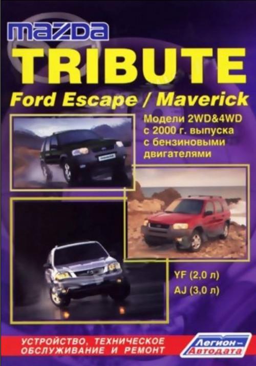 Mazda Tribute Руководство По Эксплуатации В Электронном Виде
