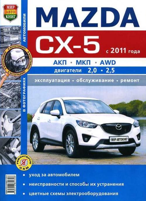 Mazda cx 5 руководство по эксплуатации pdf