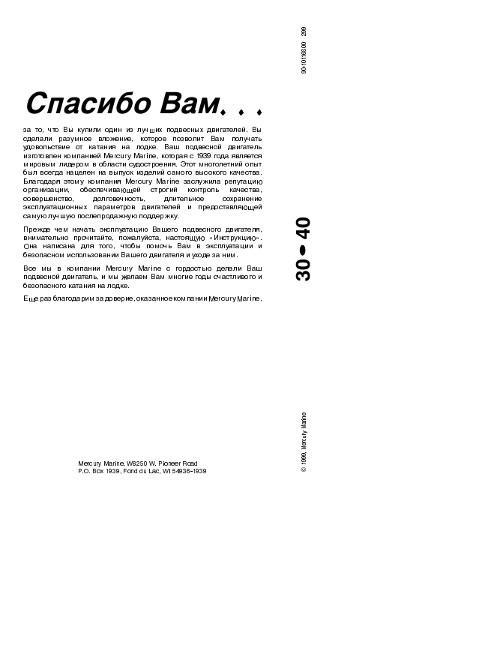 скачать инструкцию на русском ниссан марине 30