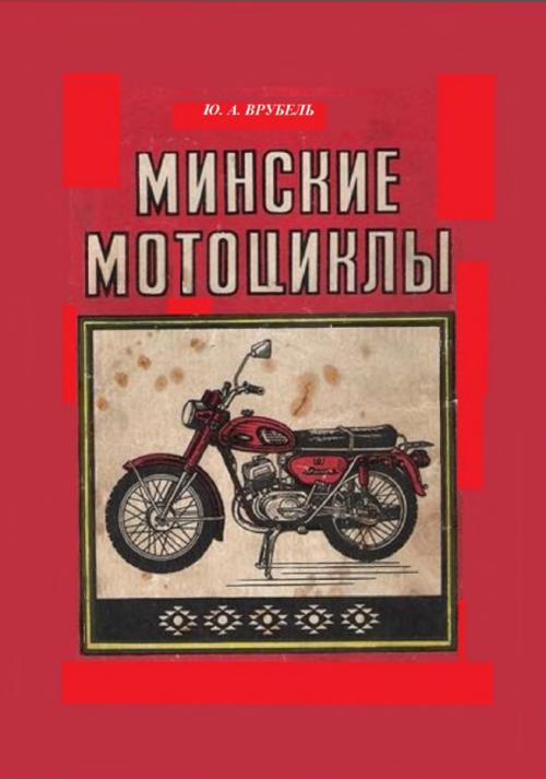 Книга Ремонту Мотоцикла Минск