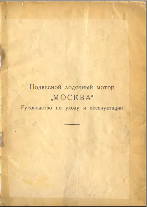Москва М Руководство По Эксплуатации