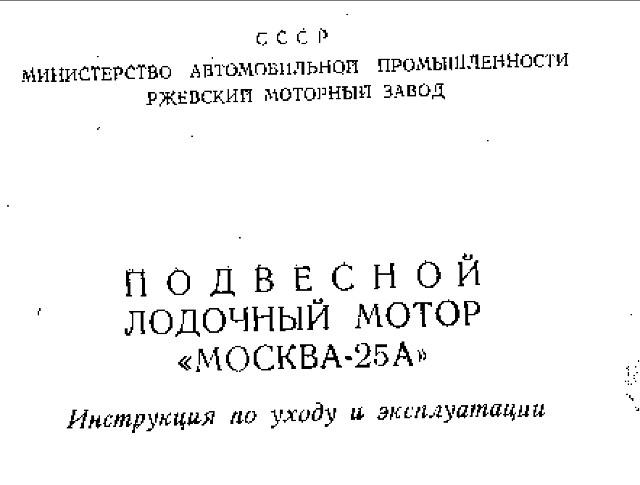 руководство по эксплуатации москва-м - фото 9