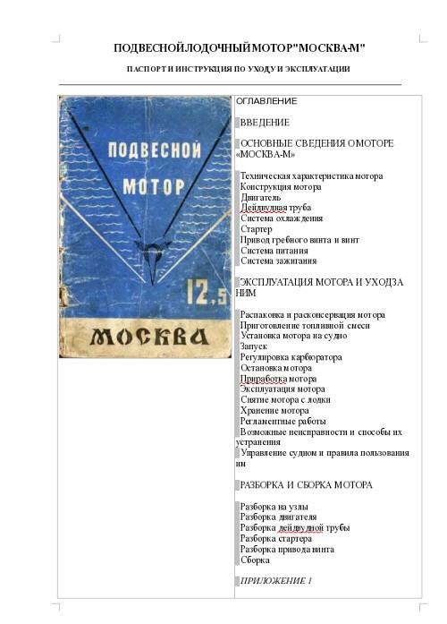 """Устройство и конструктивные особенности моторов """"москва"""", """"москва."""