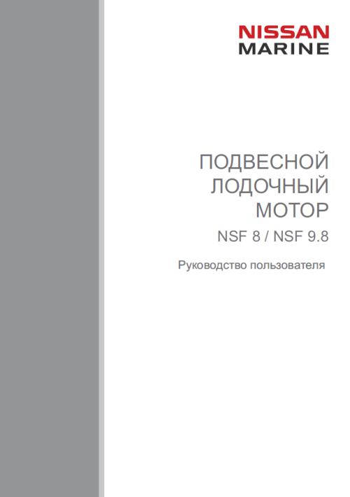 ns3.5a2 инструкция русском эксплуатации на языке 1 по marine nissan