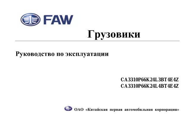Скачать книга по ремонту и эксплуатации faw 1041