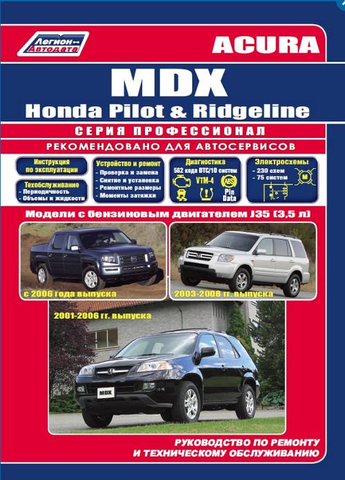Автомобиль Хонда Аккорд 98 Года Инструкция По Техническому Обслуживанию