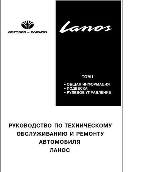 инструкция по ремонту шевроле ланос
