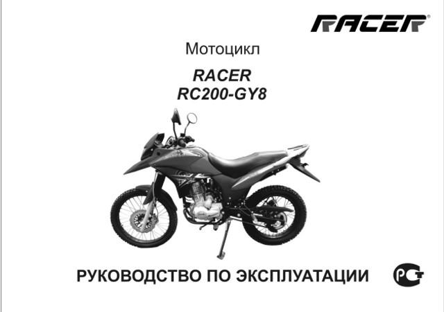 скачать руководство по эксплуатации мопедов racer