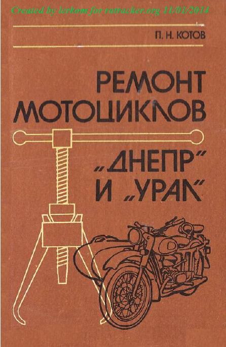 Руководство по ремонту мотоцикла к-750 издательство пончик.