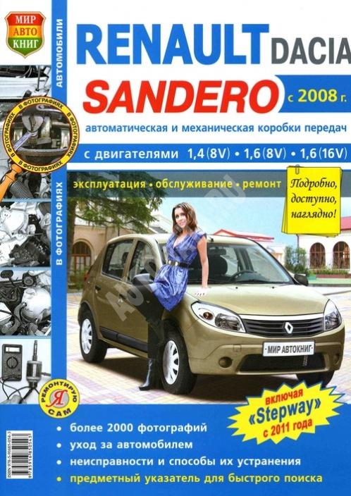 скачать бесплатно руководство по ремонту рено сандеро 2012