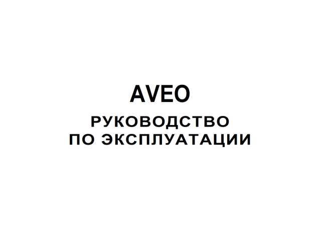 Руководство По Эксплуатации Шевроле Авео 2013