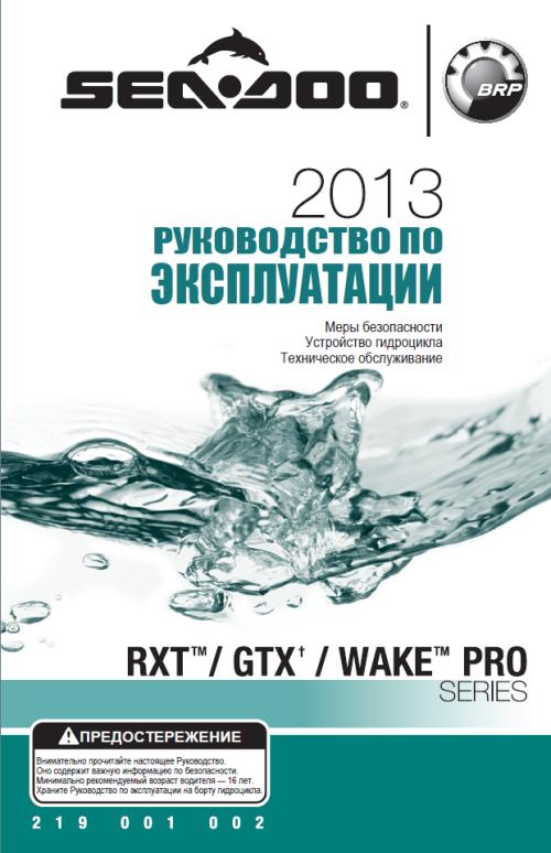 Инструкция по эксплуатации brp gtx