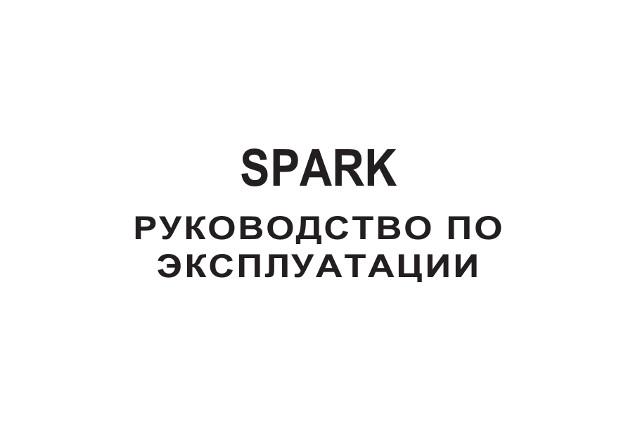 инструкция Spark на русском языке - фото 4