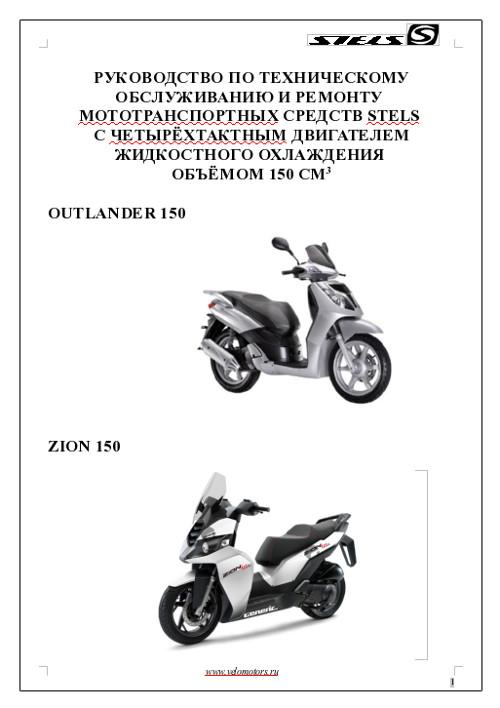 Stels Outlander 150 мануал