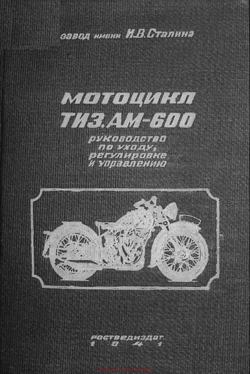 Инструкция тиз ам 600