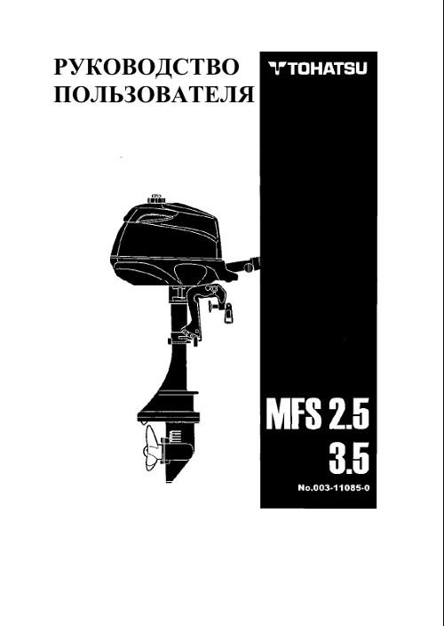 tohatsu mfs 2.5 a2 s скачать руководство пользователя