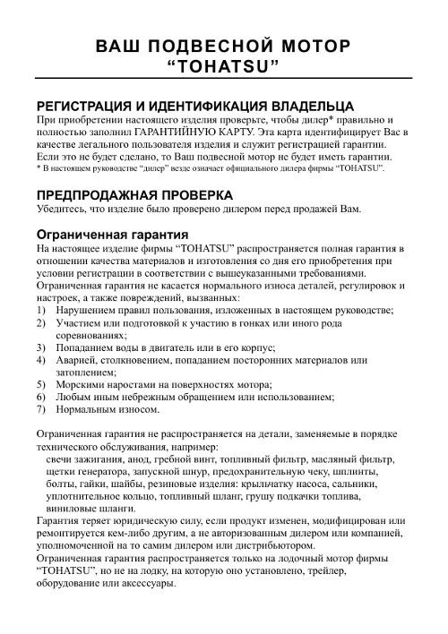 Скачать инструкции по эксплуатации на русском языке
