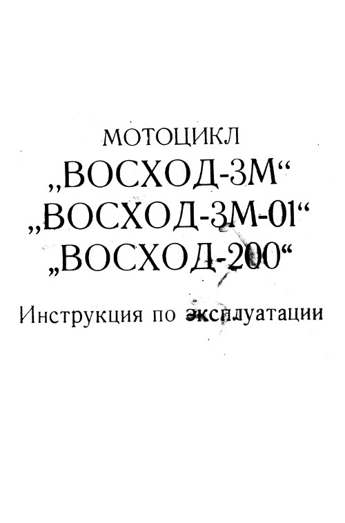 Инструкция По Ремонту Восход 3 М